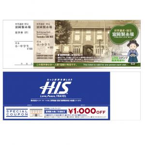 富岡製糸場入館チケット背面広告