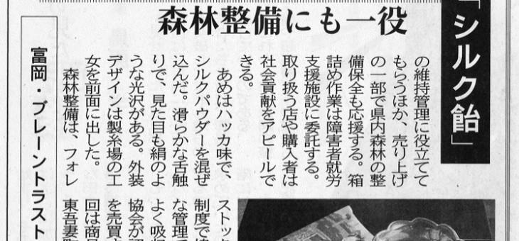2014年12月20日 上毛新聞に掲載されました。