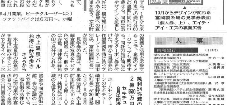 2015年10月1日 上毛新聞に掲載されました。