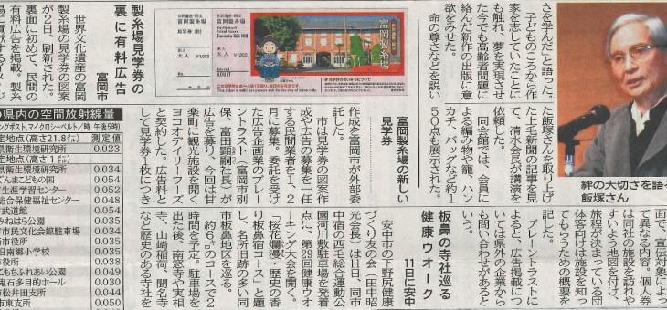 富岡製糸場見学券の裏に有料広告