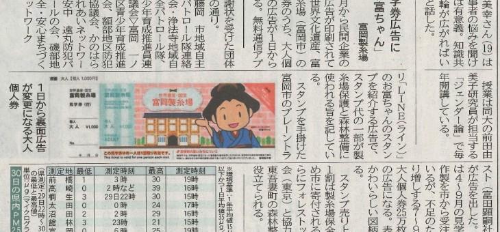 2015年7月1日 上毛新聞に掲載されました。