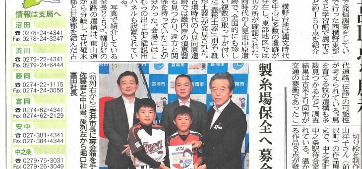 2015年9月18日 上毛新聞に掲載されました。